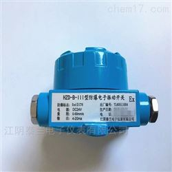 HZD-B-III电子振动开关(防爆)