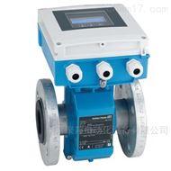 进口E+HL400电磁流量计