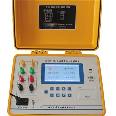 HSZGL-20A三通道直流电阻测试仪
