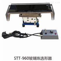 STT-960玻璃珠选型器