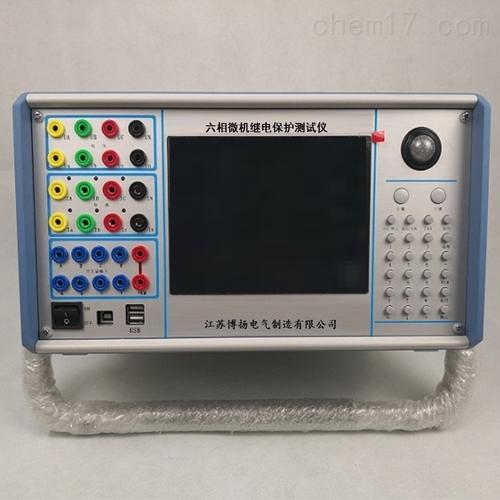 全自动六相继电保护测试仪货真价实