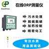 上海_ORP分析仪_知名品牌 客户优选