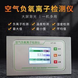 HT-80空氣塗料噴劑負離子濃度檢測儀