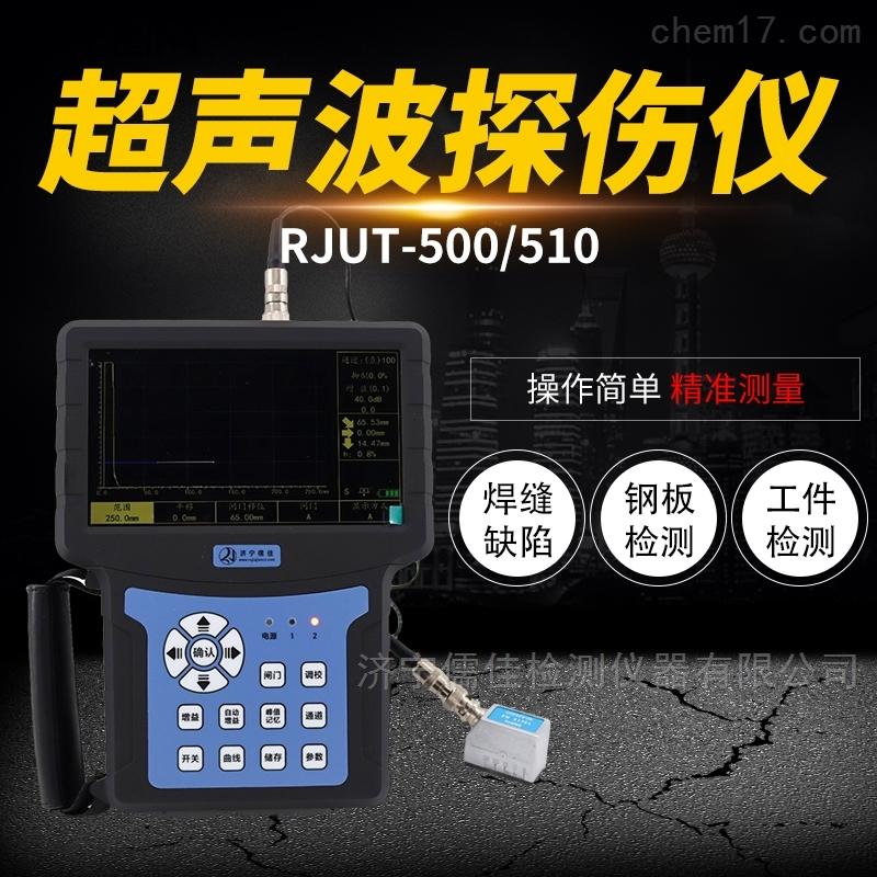 RJUT-500超声波金属探伤仪,内部缺陷检测仪