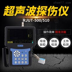 RJUT-500超声波金属探伤仪内部缺陷检测仪