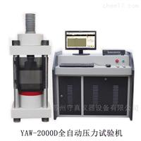 YAW-2000D标准压力试验机