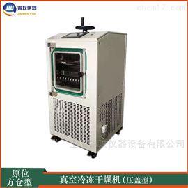 原位方仓型真空冷冻干燥机压盖型 LGJ-10FD