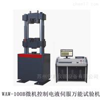 WAW-100B两立柱、微机控制电液伺服万能试验机