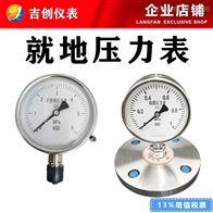 就地压力表厂家价格型号 304 316L