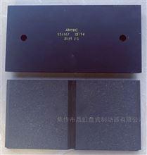 HE-2-90/31ANTEC安特偏航摩擦片