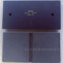 HE-2-75ANTEC安特偏航摩擦片