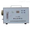 劳保所IFC-2防爆型粉尘采样器(5-30L/min)