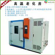 ORT老化房專業生產廠家高温老化舱直接生产厂家