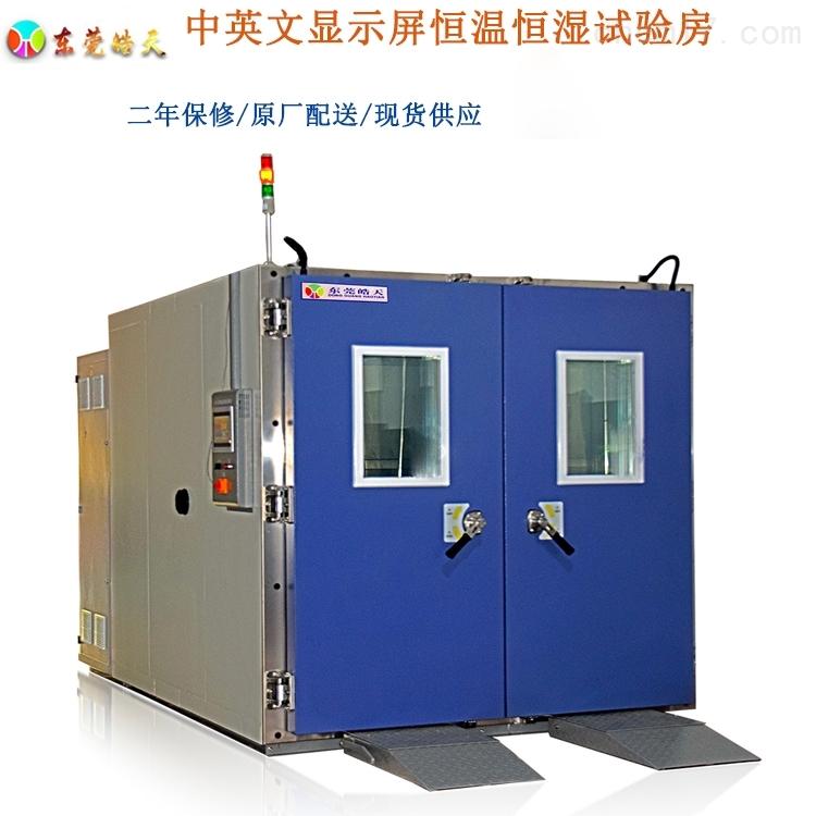北京老化房,专业生产高温老化室厂家