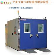 ORT北京老化房,专业生产高温老化室厂家