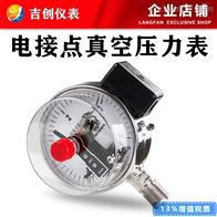 电接点真空压力表厂家价钱型号 304 316L