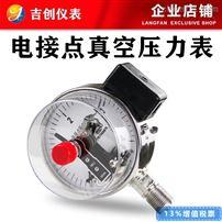 电接点真空压力表厂家价格型号 304 316L