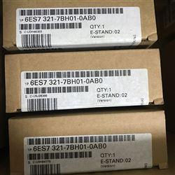 6ES7321-1FH00-0AA0昭通西门子S7-300PLC模块代理商