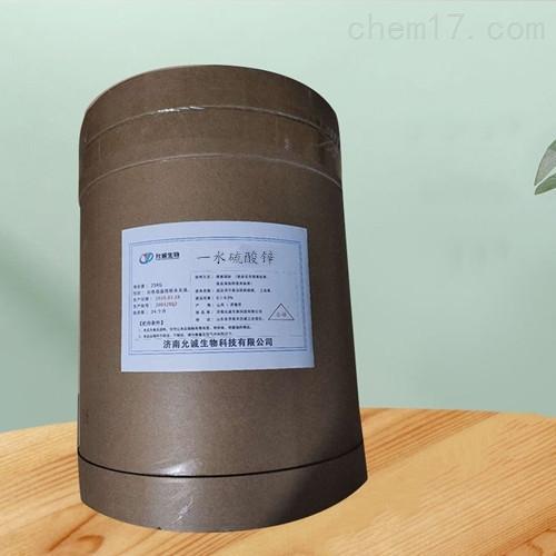 农业级一水硫酸锌保湿剂现货供应