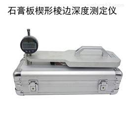 石膏板楔形棱边深度测定仪