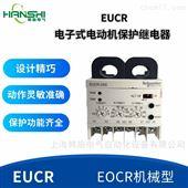 EUCR-05S/30S/60S电子式空转保护继电器EUCR