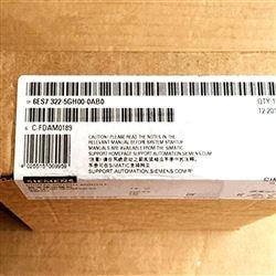 6ES7322-5GH00-0AB0安顺西门子S7-300PLC模块代理商