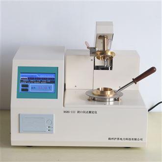 HSBS-III闭口闪点全自动测定仪