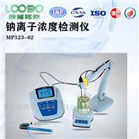 钠离子浓度计MP523-02水质检测仪