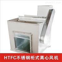 HTFC-I-22不锈钢柜式离心风机