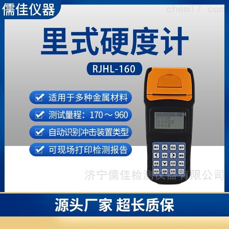 便携式里氏硬度计 带打印硬度检测仪