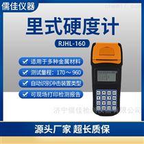 RJHL-160便攜式里氏硬度計