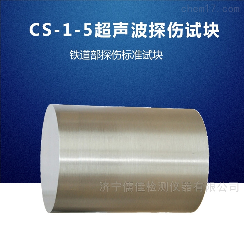 超声波试块CS-1-5探伤仪标准试块