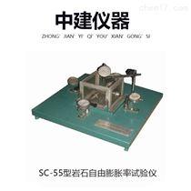 SC-55岩石自由膨胀率试验仪