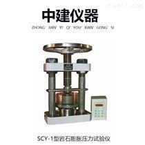 SCY-1型岩石膨胀压力试验仪