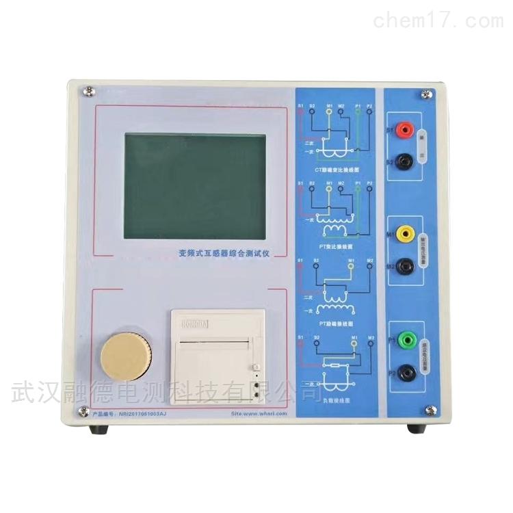 继电保护类互感器综合测试仪