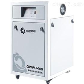 QWWJ-100无油无水空压机