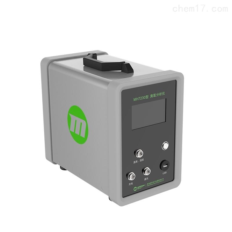 臭氧含量分析仪