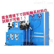 日本yamamoto山本腐蚀环境试验单元用试验机