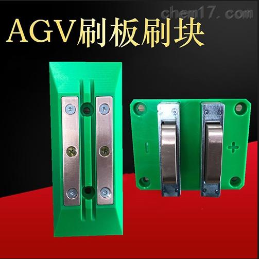 100A電流 AGV自動充電集電器充電刷板刷塊