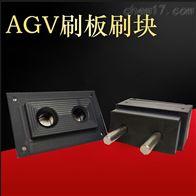 AGV電池充電刷版刷塊 AGV智能電站受電板