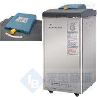 LDZF-50KB立式高压蒸汽灭菌器