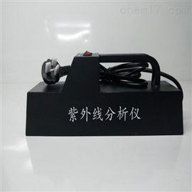 ZRX-30219手提式紫外分析仪
