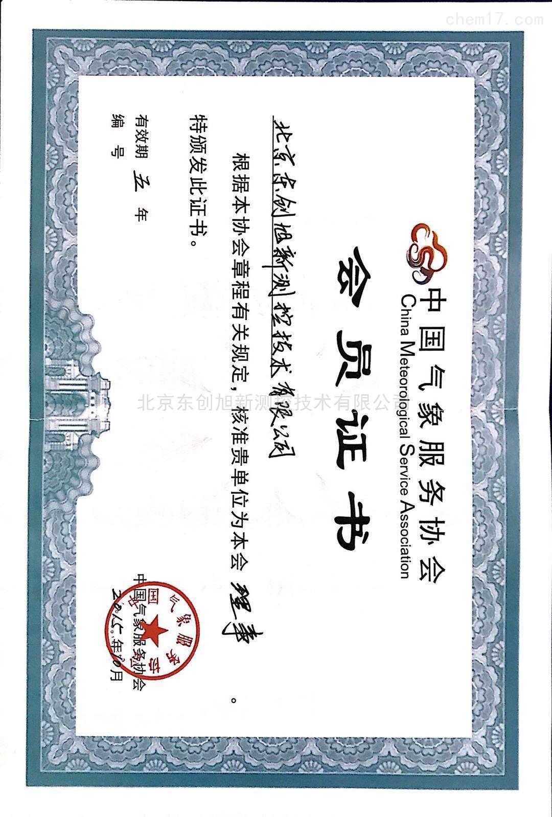 中国气象服务协会会员证书
