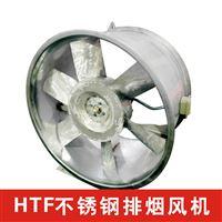 JSF-GH-I-400低噪声全混型不锈钢轴流风机