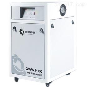 QWWJ-150全无油无水静音空压机