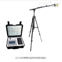 青島芭乐视频app下载链接地址生產LB-6200便攜式明渠流量計