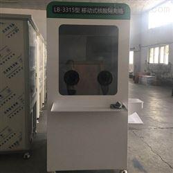 青岛路博升级款可移动式核酸采样隔离箱