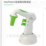 MaxPette电动大容量移液器(1-100ml)