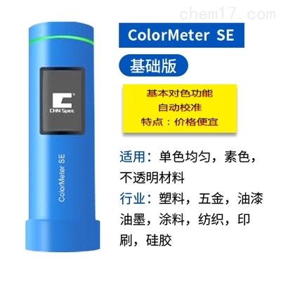 色差仪高精度汽车油漆塑料涂料分光测色仪
