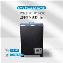 RJHG-80工業膠片干燥箱